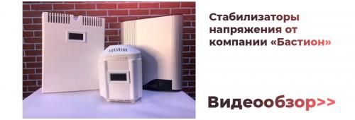 Видеообзор стабилизаторов БАСТИОН для котлов