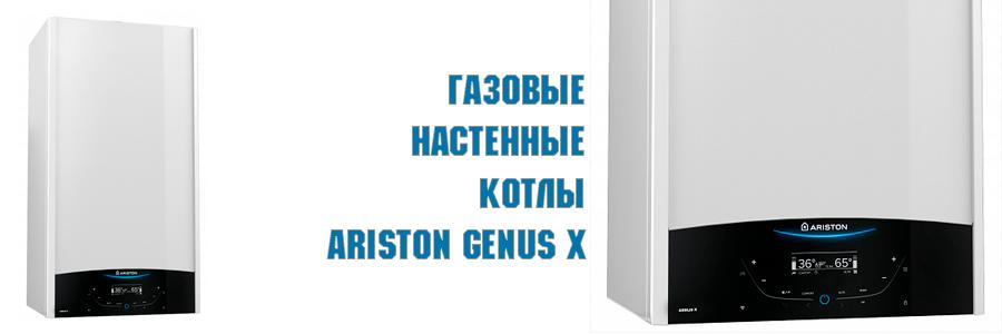 Газовые настенные котлы Ariston GENUS X в наличии!