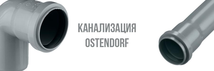 Канализация Ostendorf