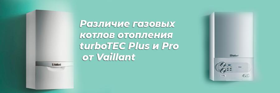 Различие газовых котлов отопления turboTEC Plus и Pro от Vaillant
