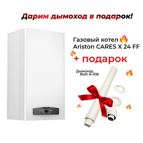Газовый настенный котёл Ariston CARES X 24 FF