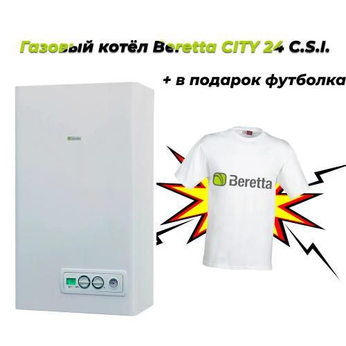 Настенный газовый котёл Beretta CITY 24 C.S.I. + фирменная футболка Beretta (в подарок)